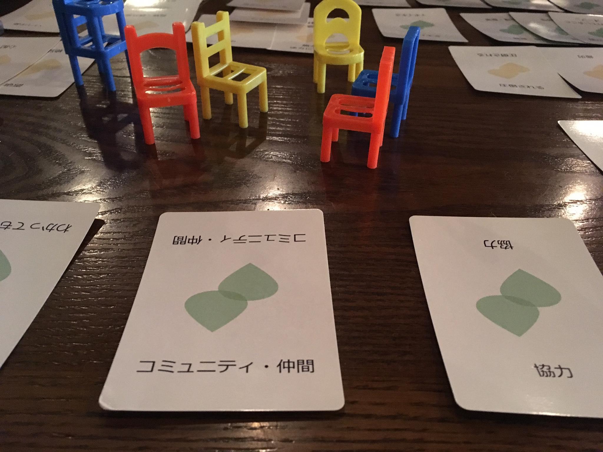 共感カード