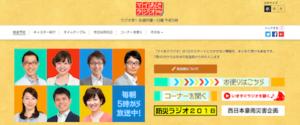 NHKラジオ「マイあさラジオ」の健康ライフコーナーでお話しさ ...